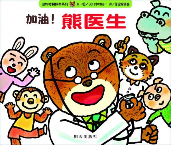 信谊宝宝起步走:加油!熊医生