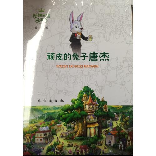 动物王国故事集——顽皮的兔子唐杰(拼音版)