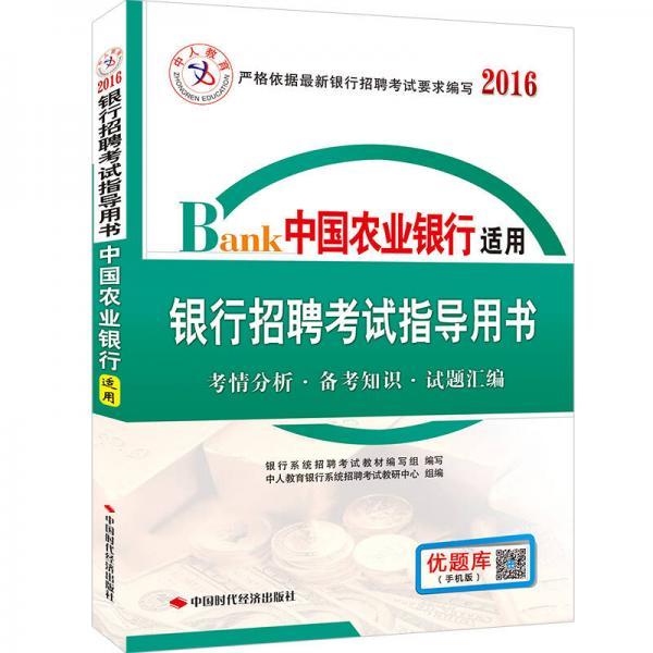 中人 2016年银行招聘考试指导用书 中国农业银行适用