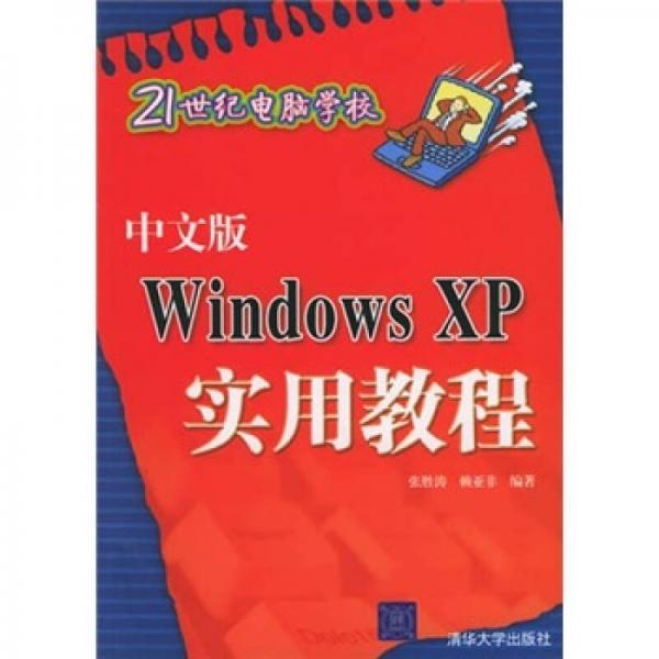 中文版Windows XP 实用教程