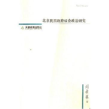 北京民国政府议会政治研究
