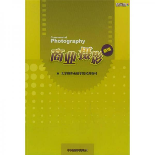 新编北京摄影函授学院试用教材:商业摄影