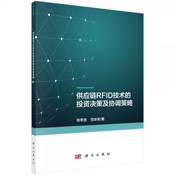 供应链RFID技术的投资决策及协调策略