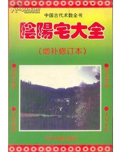 中国古代术数全书・阴阳宅大全增补修订本