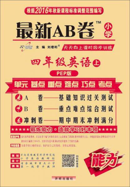 2016秋  最新AB卷四年级英语(上 PEP版人教版)