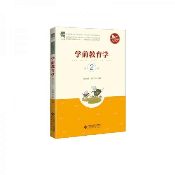 学前教育学(第2版)