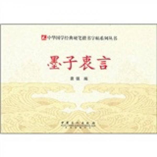 中华国学经典硬笔楷书字帖系列丛书:墨子衷言