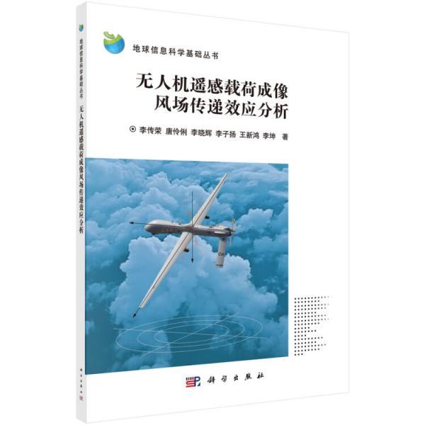 无人机遥感载荷成像风场传递效应分析
