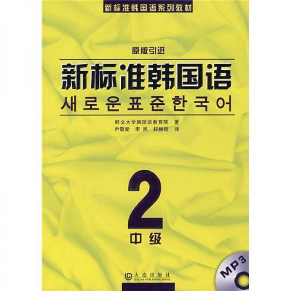 新标准韩国语系列教材:新标准韩国语2(中级)(原版引进)