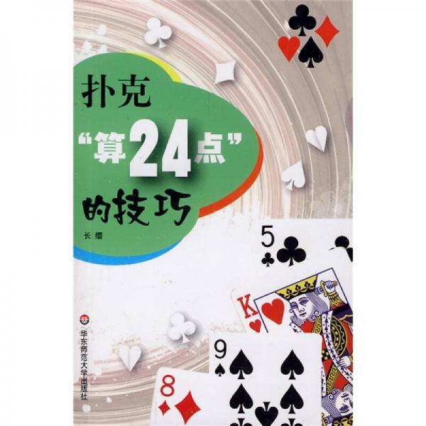 """扑克""""算24点""""的技巧"""