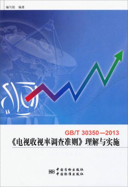 GB/T30350-2013《电视收视率调查准则》理解与实施