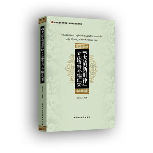 《大清新刑律》立法资料补编