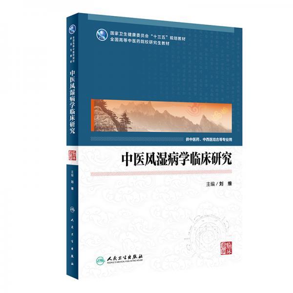 中医风湿病学临床研究(中医药研究生)