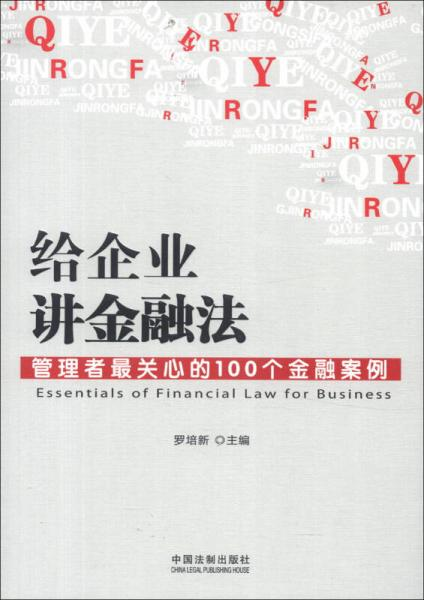给企业讲金融法:管理者最关心的100个金融案例