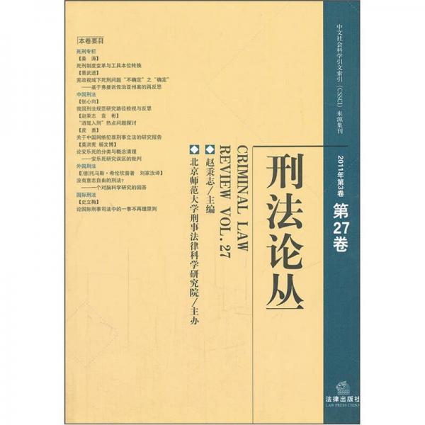 刑法论丛(2011年第3卷·总第27卷)