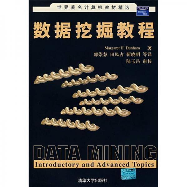 世界著名计算机教材精选:数据挖掘教程