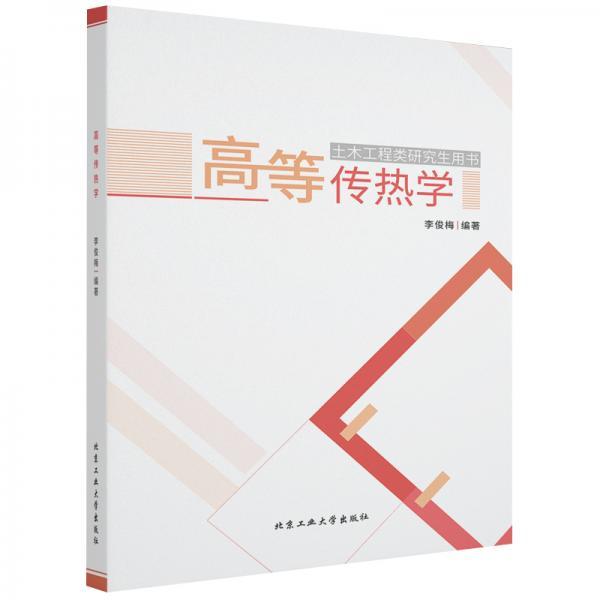 高等传热学—土木工程类研究生用书
