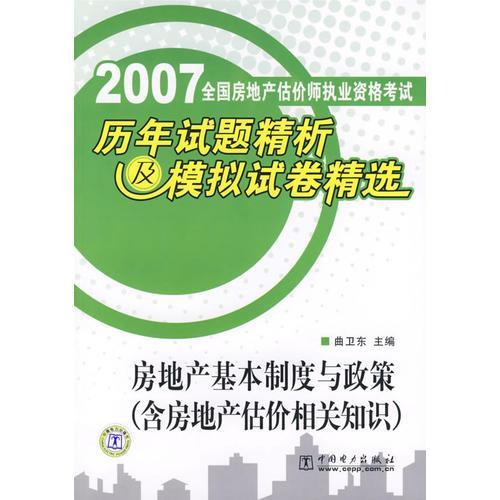 2007年全国房地产估价师执业资格考试历年试题精析及模拟试卷精选:房地产基本制度与政策(含房地产估价相关知识)