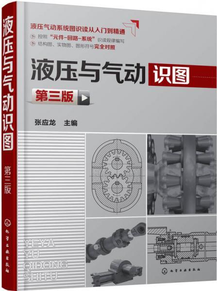液压与气动识图(第三版)