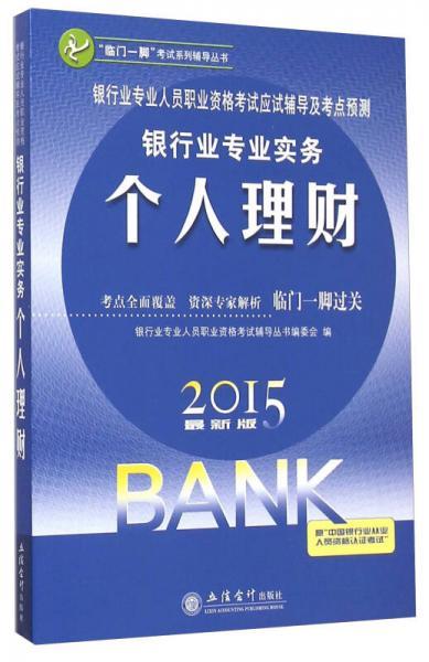 银行业专业人员职业资格考试应试辅导及考点预测:银行业专业实务个人理财(2015最新版)