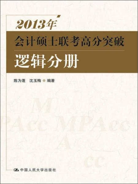 2013年会计硕士联考高分突破:逻辑分册