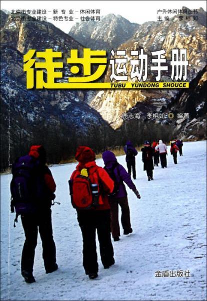 徒步运动手册