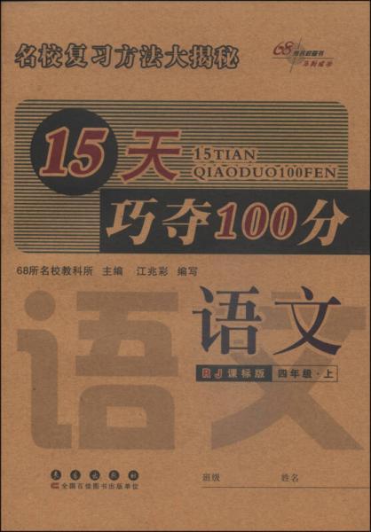 15天巧夺100分:语文(四年级上 RJ课标版 2014秋)