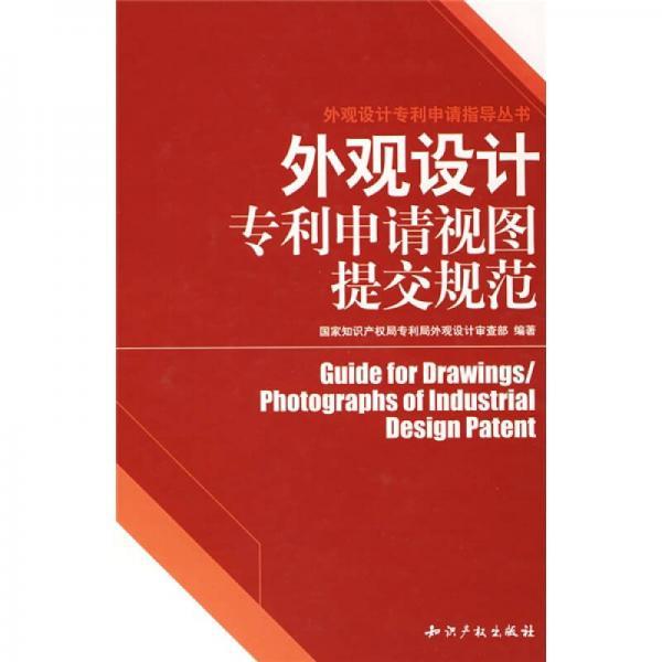 外观设计专利申请指导丛书:外观设计专利申请视图提交规范