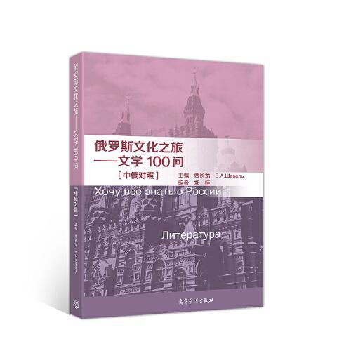 俄罗斯文化之旅——文学100问【中俄对照】