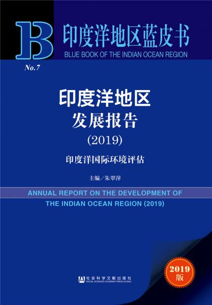 印度洋地区蓝皮书:印度洋地区发展报告(2019)