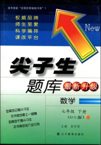 尖子生题库:数学(7年级下册)(北师版)(升级版)