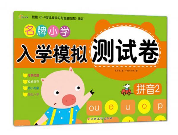 东方沃野:名牌小学入学模拟测试卷拼音2