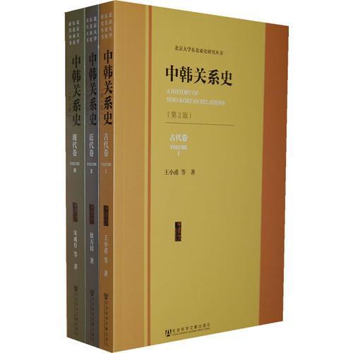 《中韩关系史(第2版)》(全三卷)