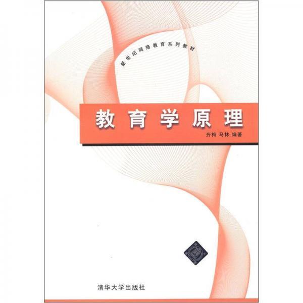 新世纪网络教育系列教材:教育学原理