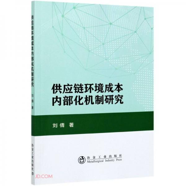 供应链环境成本内部化机制研究