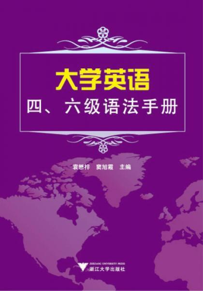 大学英语四、六级语法手册