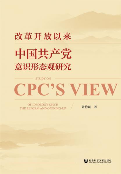 改革开放以来中国共产党意识形态观研究