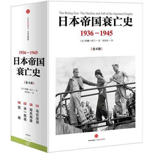 日本帝国衰亡史