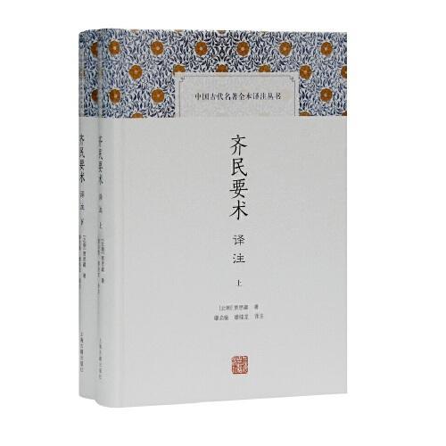 齐民要术译注(全二册)(中国古代名著全本译注丛书)