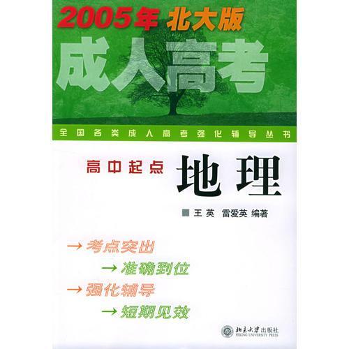 2001年全国成人高考强化辅导:地理