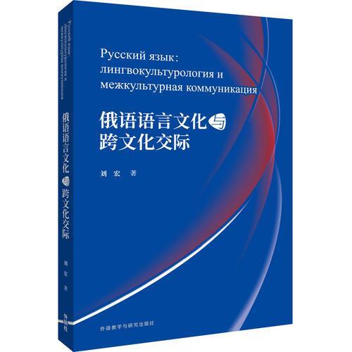 俄语语言文化与跨文化交际