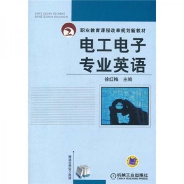 职业教育课程改革规划新教材:电工电子专业英语