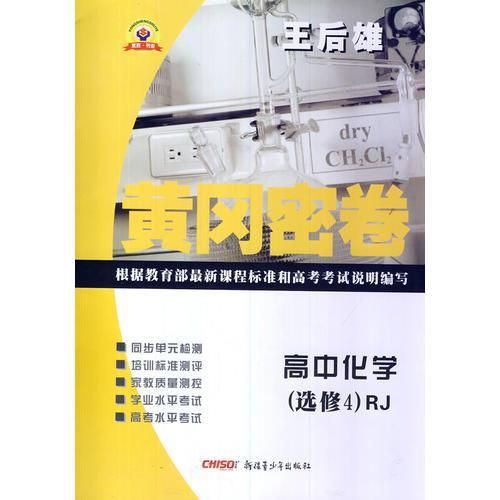 黄冈密卷高中化学选修4/人教版14