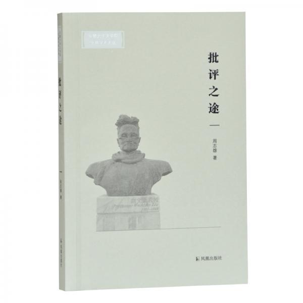批评之途(安徽大学文学院文典学术论丛)