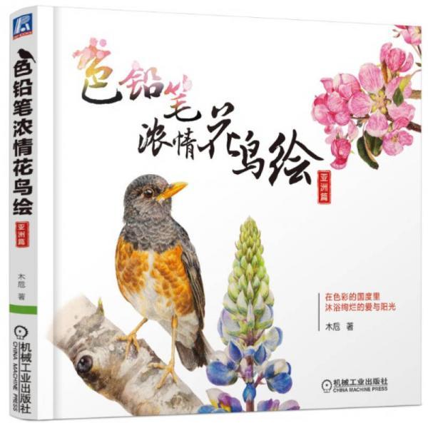 色铅笔浓情花鸟绘(亚洲篇)