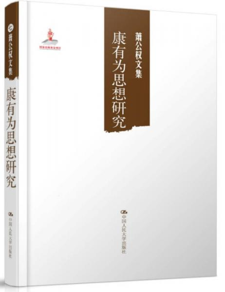萧公权文集:康有为思想研究