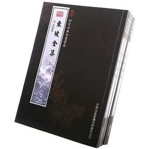 东坡全集(全3册)