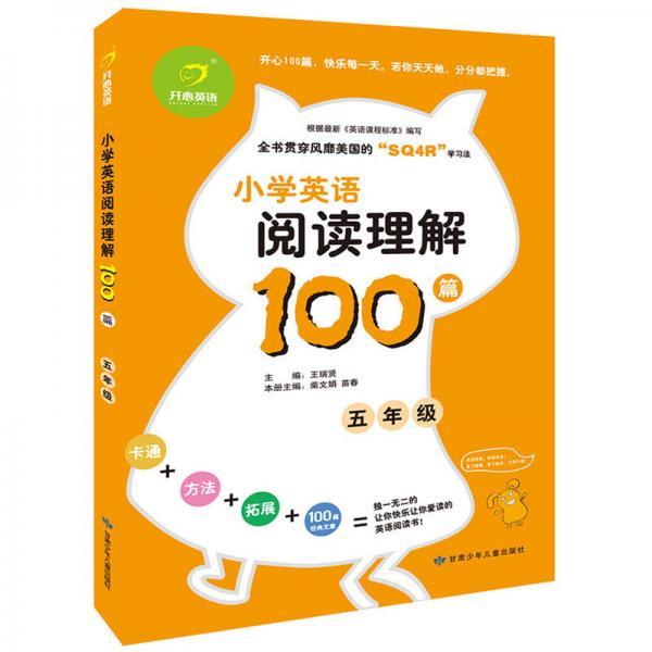 开心英语:小学英语阅读理解100篇(五年级)