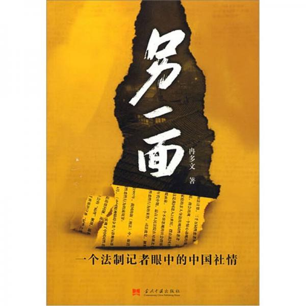 另一面-一个法制记者眼中的中国社情
