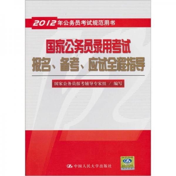 2012年公务员考试规范用书:国家公务员录用考试报名、备考、应试全程指导